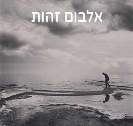 אלבום זהות
